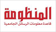 Dissertations (Arabic)