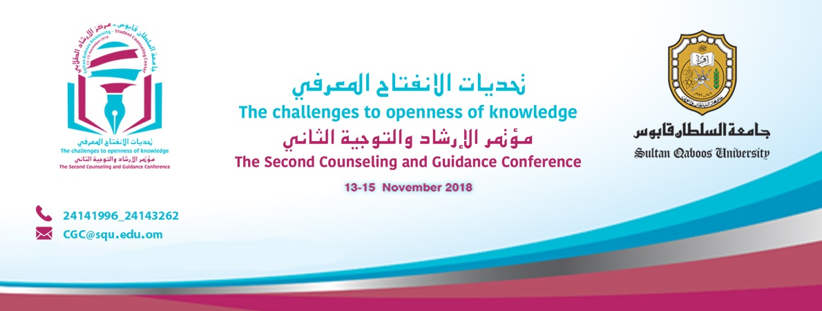 imgSecond Counseling and Guidance Conference| The challenges to openness of knowledge