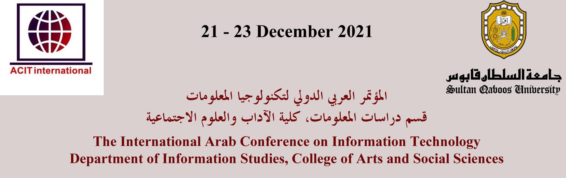 المؤتمر العربي الدولي لتكنولوجيا المعلومات