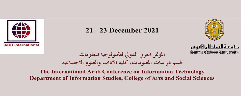 مؤتمر قسم دراسات المعلومات