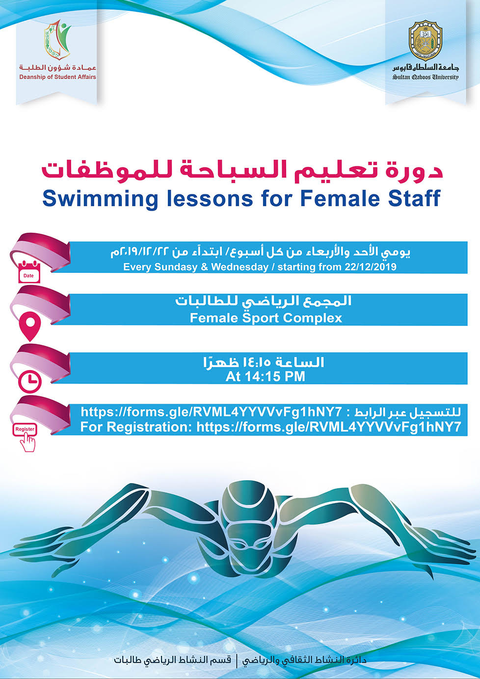 Swimming Lessons For Female Staff