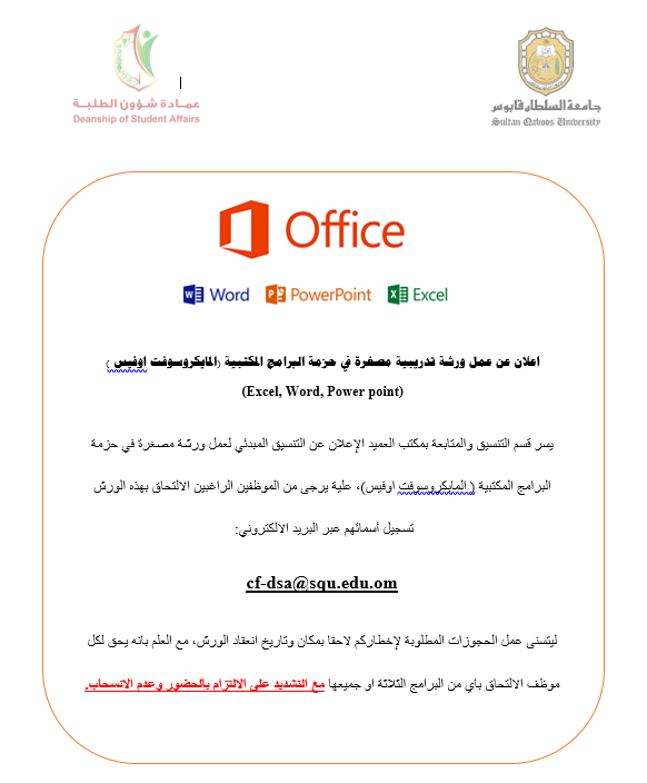 A Course in Microsoft Office Programs