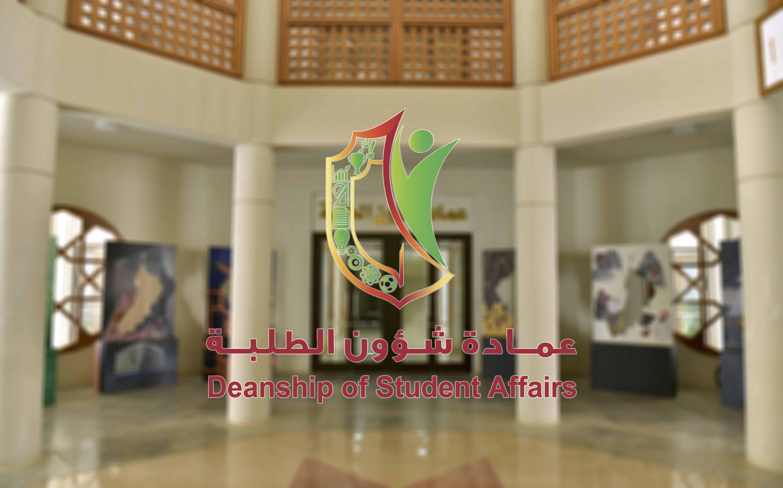 صورة شعار عمادة شؤون الطلبة