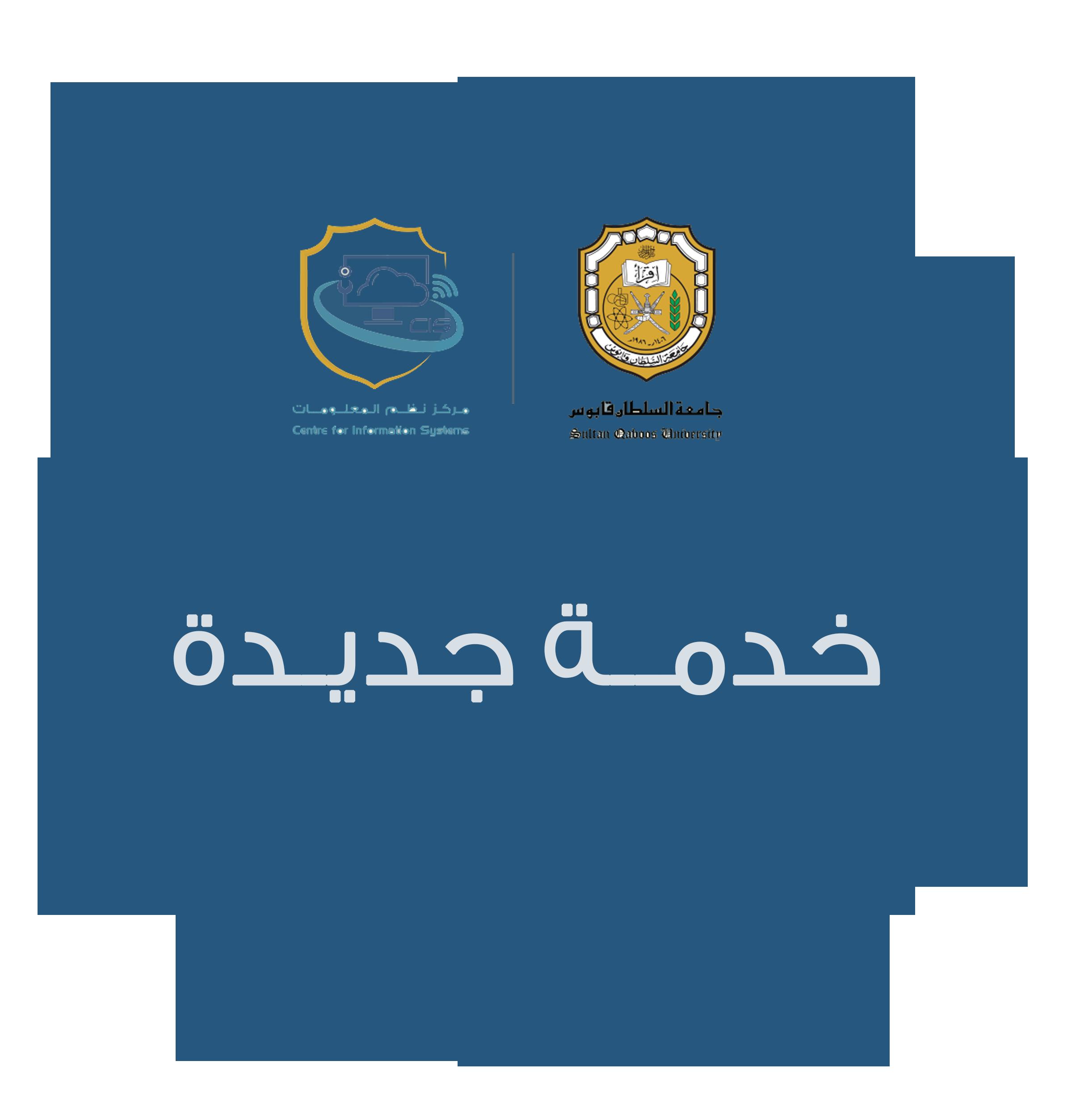 حساب رسمي لمركز نظم المعلومات في تويتر