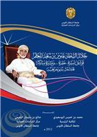 His Majesty Sultan Qaboos bin Said: Documented Biography