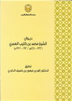 Poem collection of Sheikh Mohammed bin Kulaib Al Almri