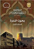 International Symposium on Omani -Yemeni Cultural Interrelations