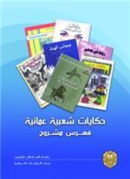 Annotated Bibliography 'Omani Folk-Tales'