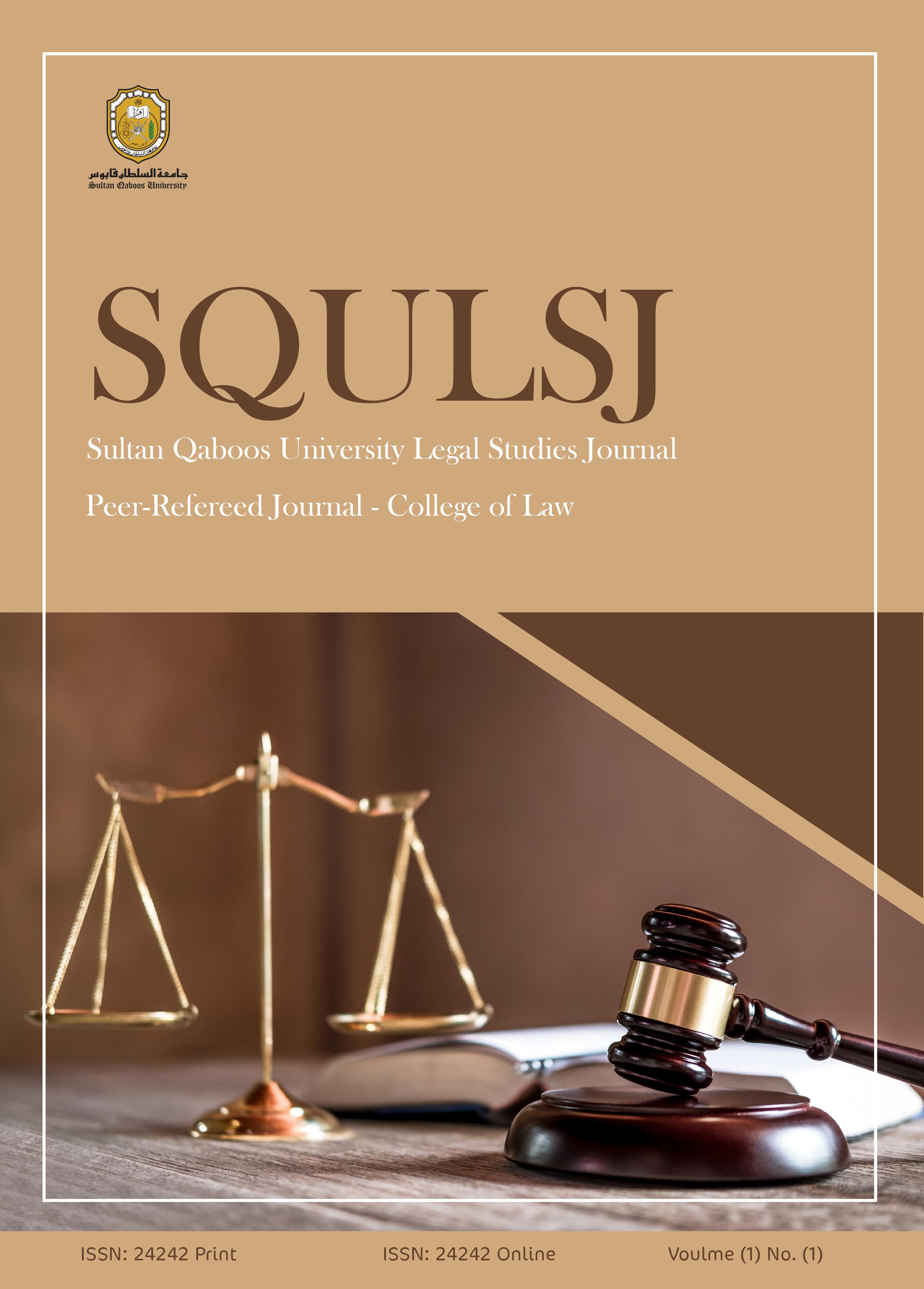 SQU Legal Studies Journal